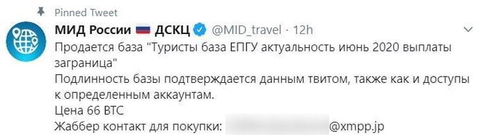 MID tweet hacked